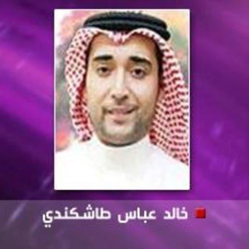 خالد عباس طاشكندي