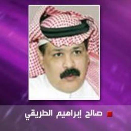 صالح إبراهيم الطريقي
