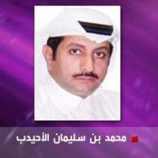 محمد سليمان الأحيدب