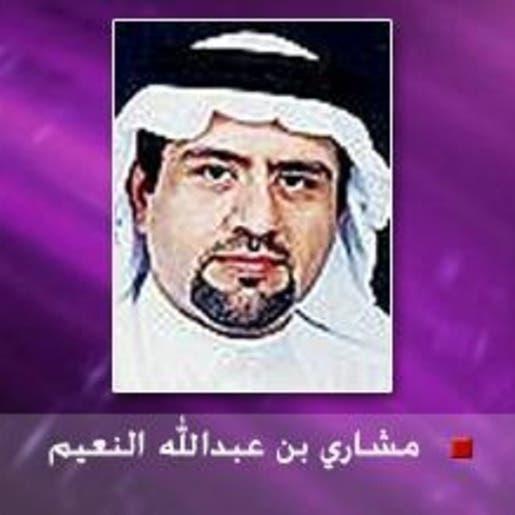 مشاري عبد الله النعيم