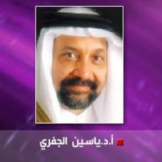 ياسين الجفري