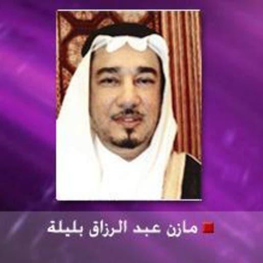 مازن عبد الرزاق بليله