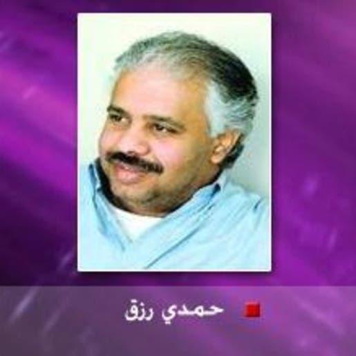 حمدي رزق