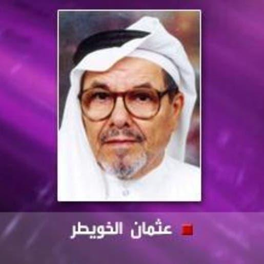 عثمان الخويطر