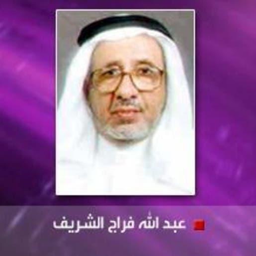 عبد الله فراج الشريف