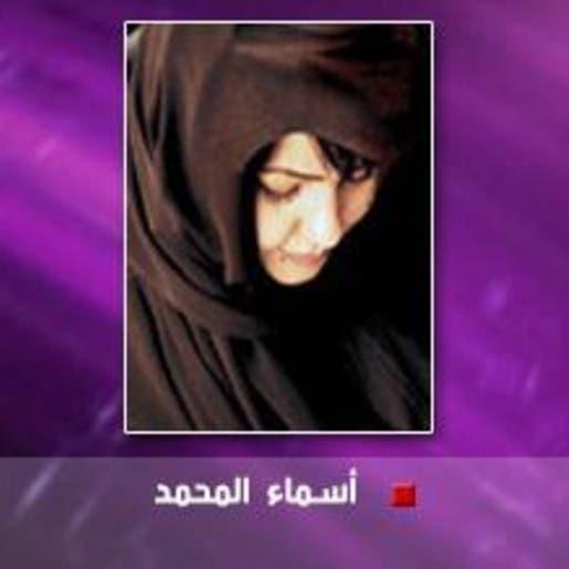 أسماء المحمد