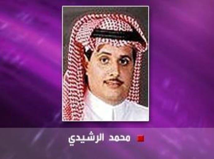 """""""شمس المعارف"""" في الرياض"""
