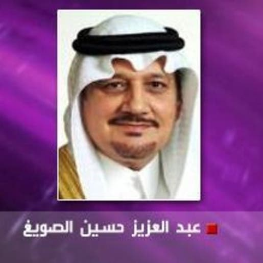 عبد العزيز حسين الصويغ