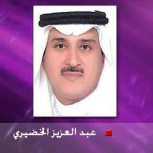 عبد العزيز بن عبد الله الخضيري