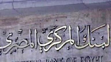 قانون جديد لبنوك مصر.. كيف تنظر له المصارف؟