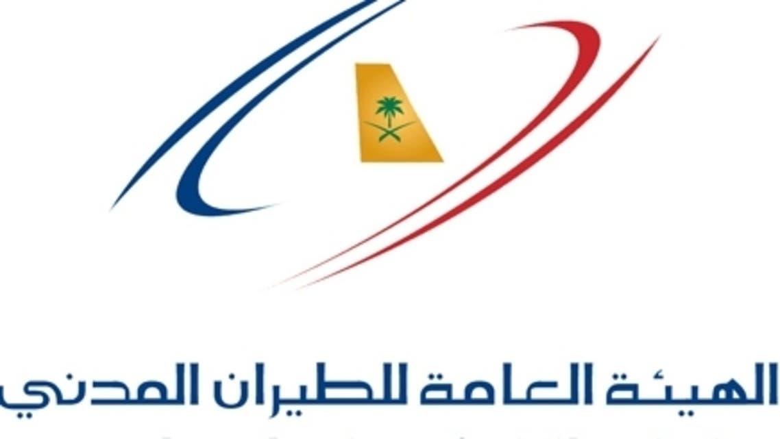 الهيئة-العامة-للطيران-المدني-السعودية