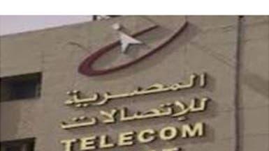 أرباح المصرية للاتصالات الفصلية تقفز لـ153 مليون دولار
