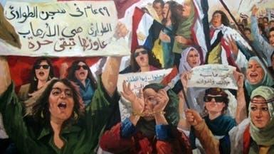 """فنان تشكيلي يدافع عن نساء مصر بجدارية """"النساء الثائرات"""""""