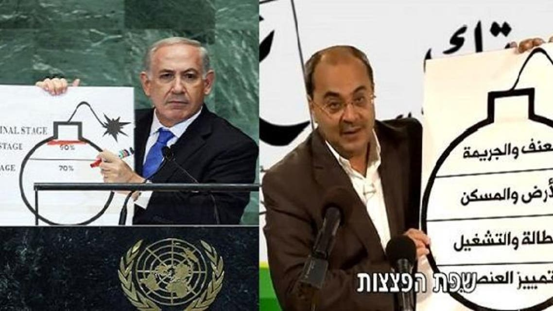 The Arab-Israeli politician Ahmad Tibi, leader of the Ta'al (the Arab Movement for Renewal) party, (R) has used a similar concept by Prime Minister Benjamin Netanyahu when he illustrated his message via picture of a bomb. (Al Arabiya)