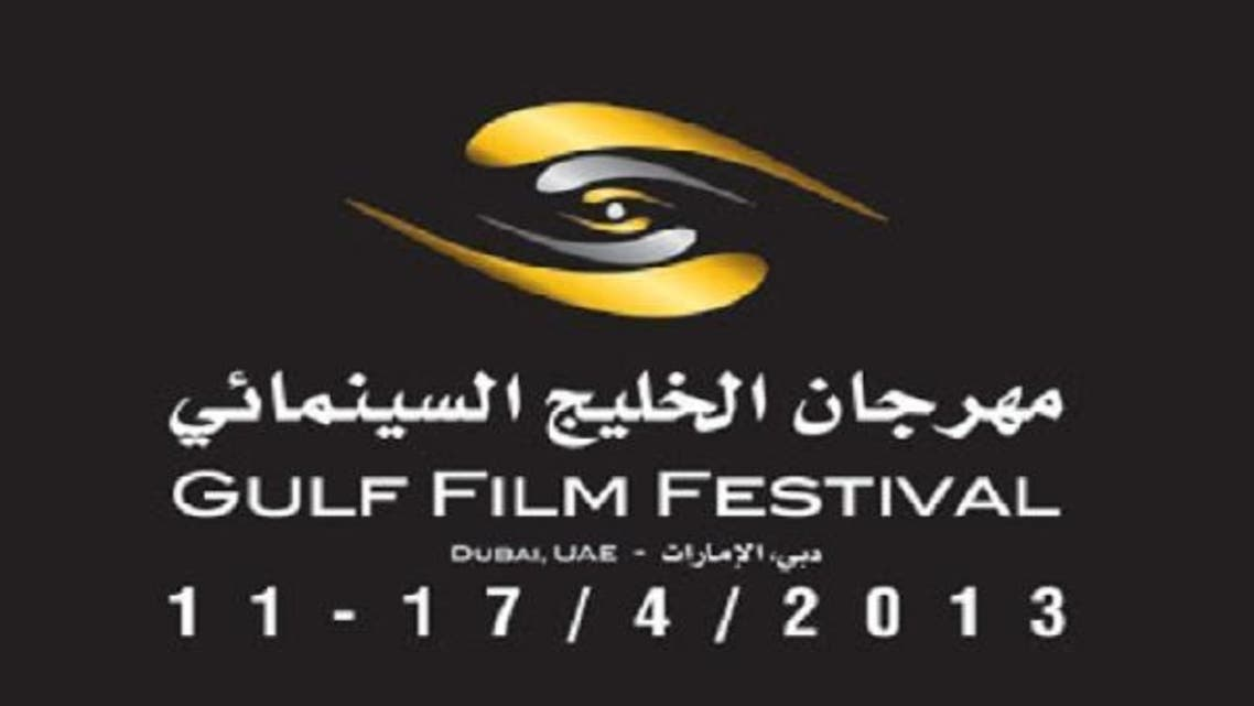 The Gulf Film Festival will feature films of both fiction and non-fiction. (Photo courtesy of Festival's official website)