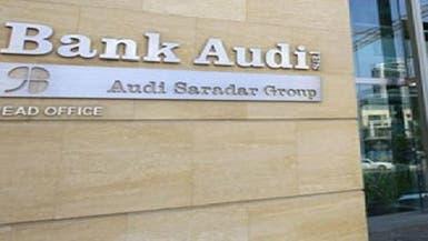 بنك عوده: بيع عملياتنا في مصر مرتبط بالحصول على عرض مناسب