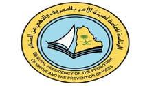 """الهيئة لـ""""العربية.نت"""": سنزيد من عملنا الميداني"""