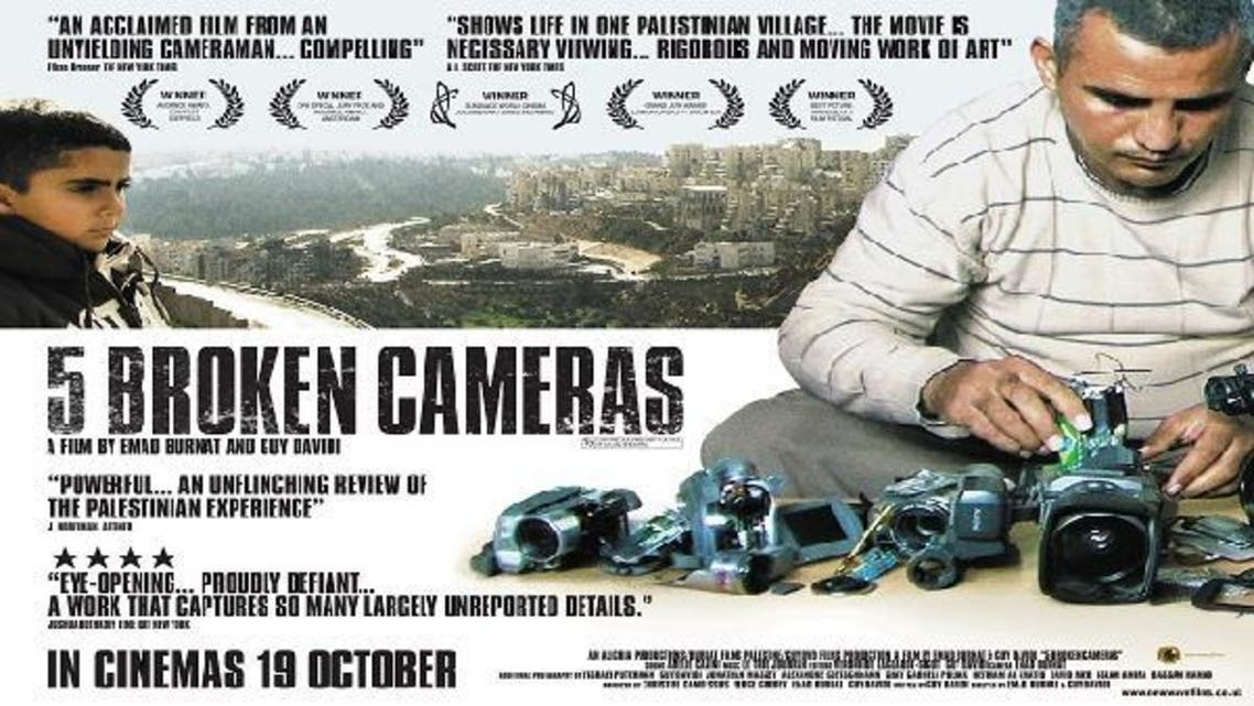 'Five Broken Cameras,' a Palestinian documentary recounting how the Israeli separation wall has changed lives of people in the village of Bilin gets an Oscar nomination. (Photo courtesy Bristol Palestine film festival)
