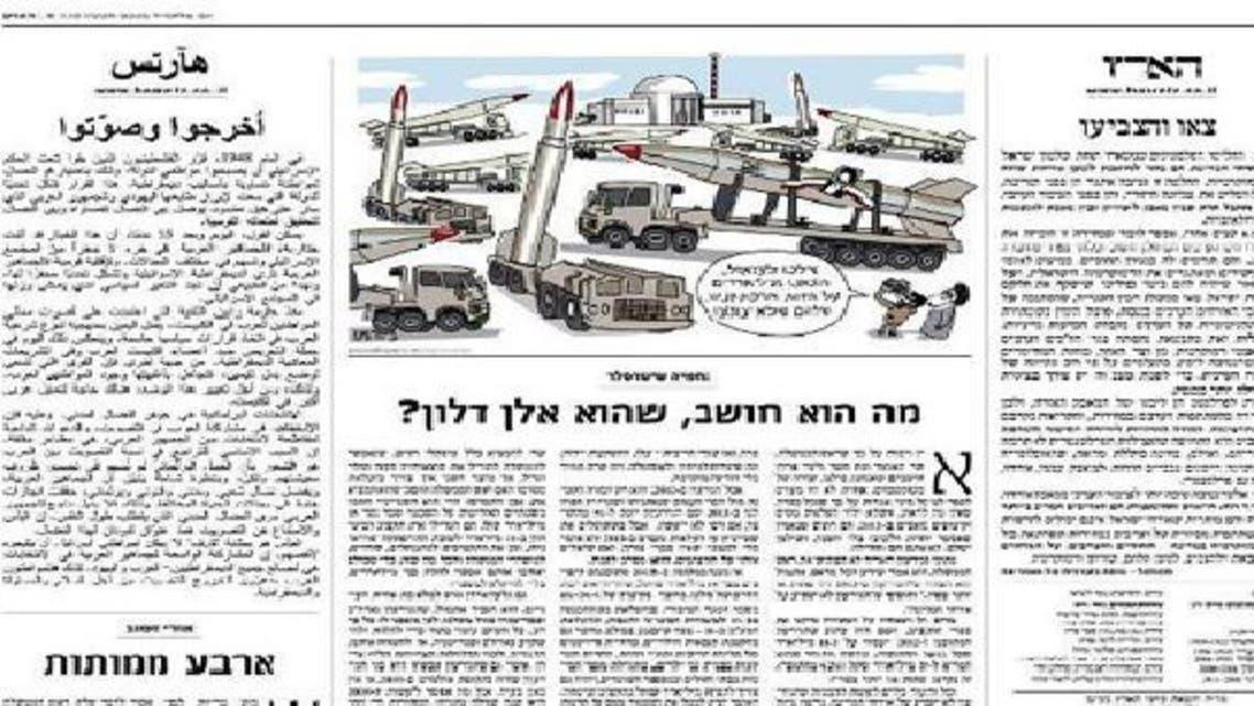 صحيفة إسرائيلية تكتب افتتاحيتها باللغة العربية وتستجدي العرب