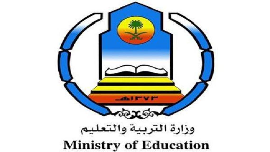 التعليم السعودي يحظر استخدام السجل المدني لمعرفة النتائج