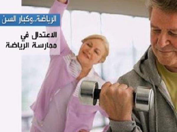 مواظبة كبار السن على الحركة تحد من آثار السقطات