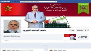 رئيس الحكومة المغربية يطلق صفحته الرسمية على فيسبوك