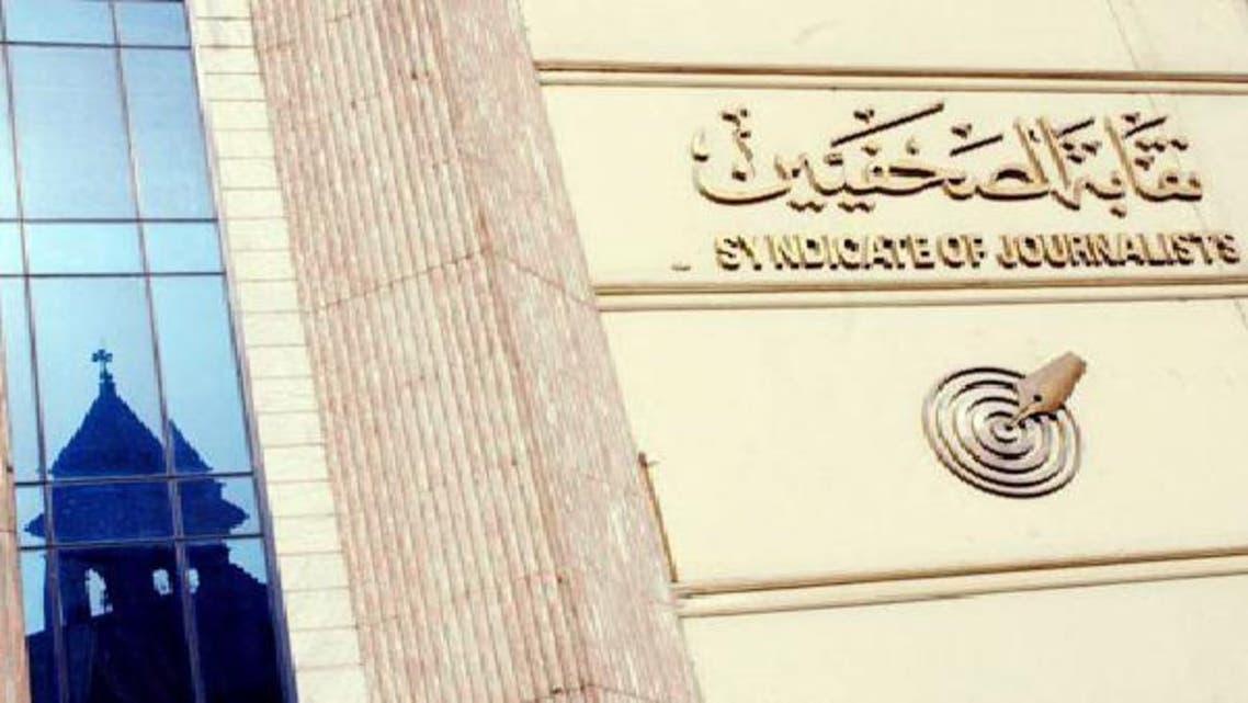 عمومية الصحافيين: قرار بحجب الصحف احتجاجا على مرسي