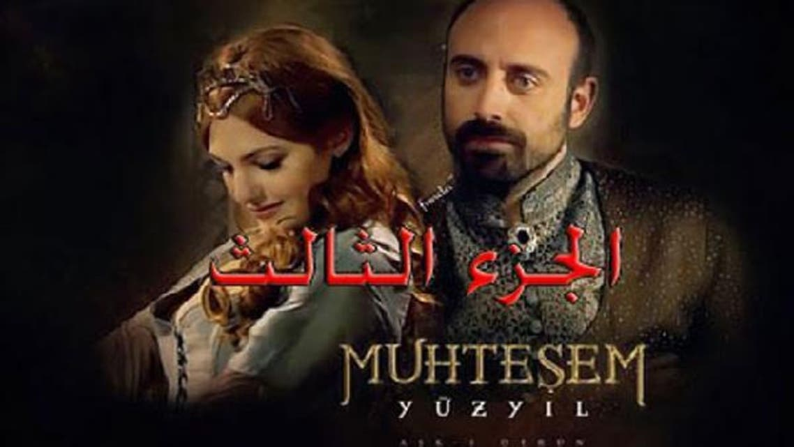 """""""The Magnificent Century"""" Turkish historical TV series has gain popularity in the Arab World. (YouTube picture)"""