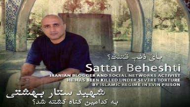 مطالبات دولية بكشف ملابسات وفاة مدون إيراني