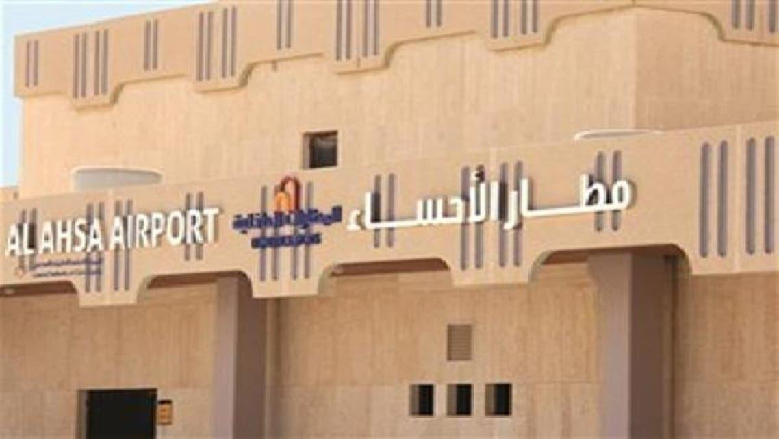 مطار الأحساء شرق السعودية
