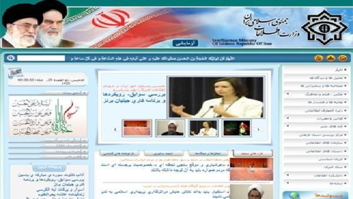 ایران کے محکمہ سراغرسانی کی ویب سائٹ کا عکس
