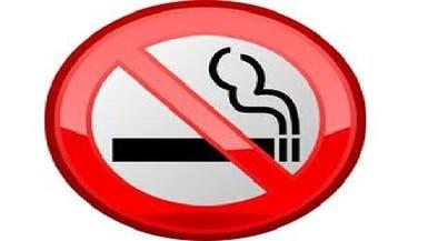 تطبيق منع التدخين في الأماكن المغلقة اليوم