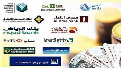 بنوك السعودية تتحوط وتحصن دفاعاتها ضد الهاكرز