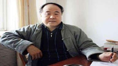 نوبل للآداب تمنح للصيني مو يان مهلوس الواقعية