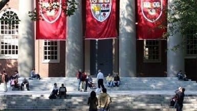 التحقيق مع جامعتي ييل وهارفارد بسبب التمويل القطري والصيني