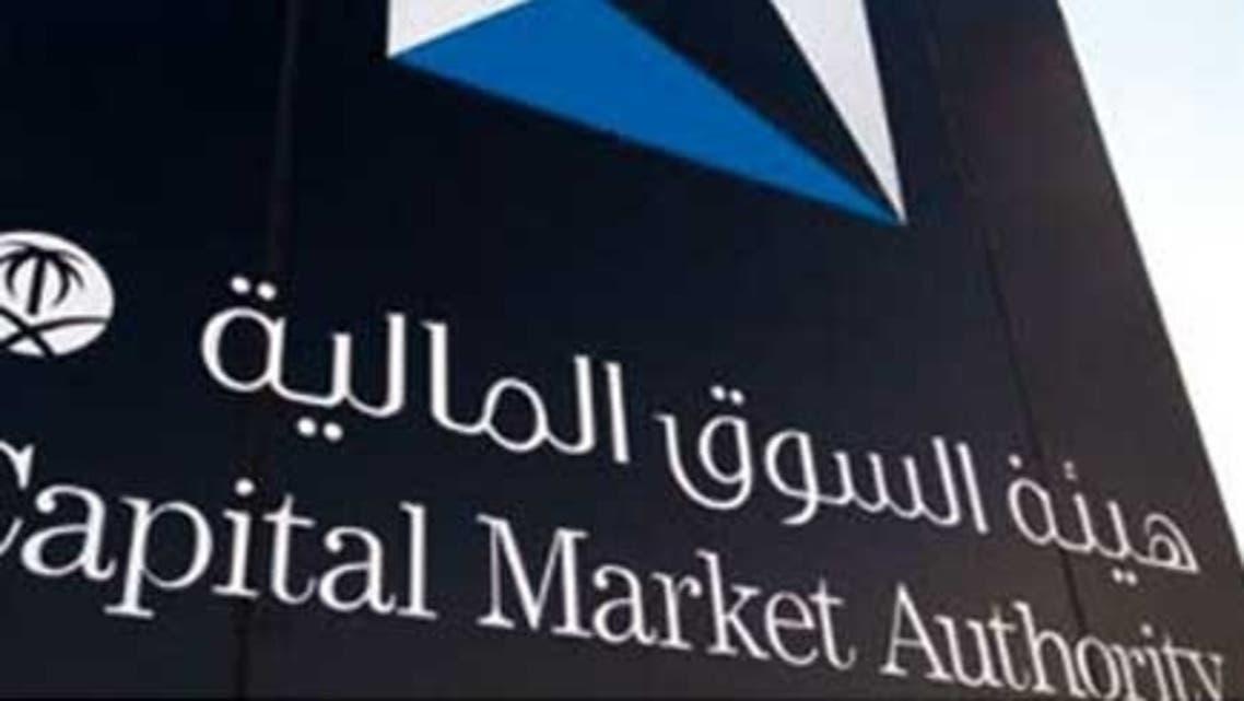 """تتولى """"هيئة السوق المالية"""" الإشراف على تنظيم وتطوير سوق المال"""