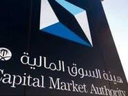 هيئة السوق تقر القواعد الجديدة للطروحات والإدراج