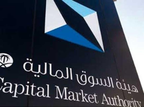 هيئة السوق المالية: إيقاف الاكتتابات يحدده العرض والطلب