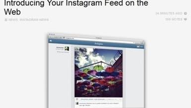 إنستاغرام تطلق ميزة تصفح صور الأصدقاء عبر الويب