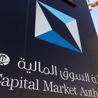 السعودية تحث الشركات على إعلان حجم تأثرها بجائحة كورونا