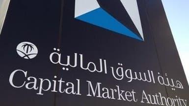 """""""هيئة السوق"""" السعودية ترخص لشركة مركز المقاصة"""