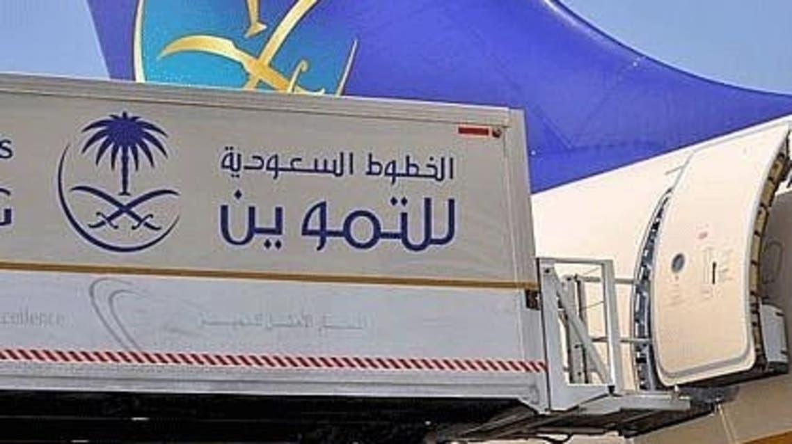 السعودية للتموين
