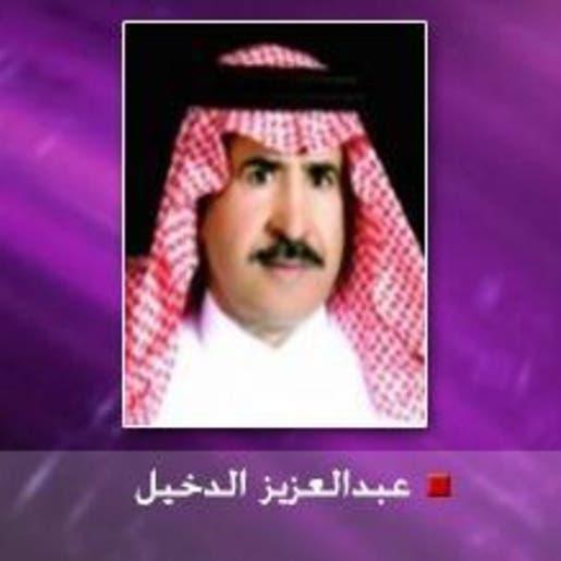 عبدالعزيز الدخيل