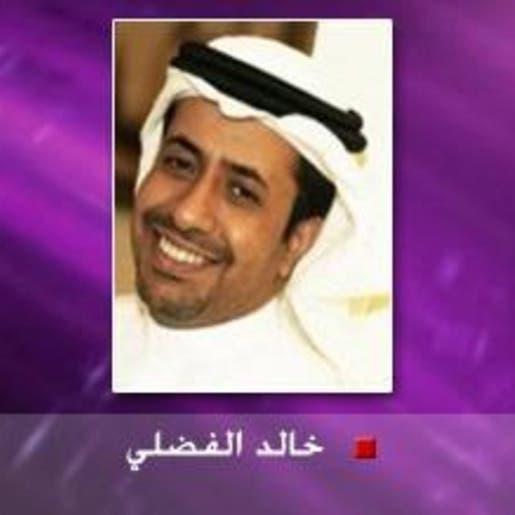 خالد الفاضلي