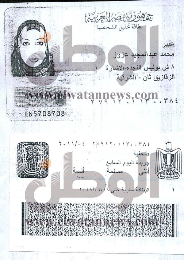 البطاقة الشخصية لعبير عبدالمجيد