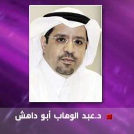 عبد الوهاب أبو داهش