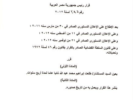 قرار رئيس الجمهورية رقم 386 بتعيين نائب عام جديد