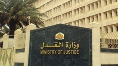 الحكم على خلية دعت لاغتيال الملك عبدالله في السعودية