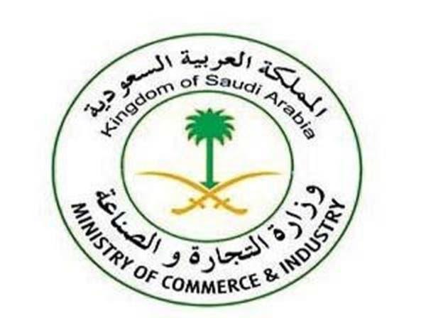 التجارة السعودية تطرح مشروع نظام الإفلاس للاستطلاع