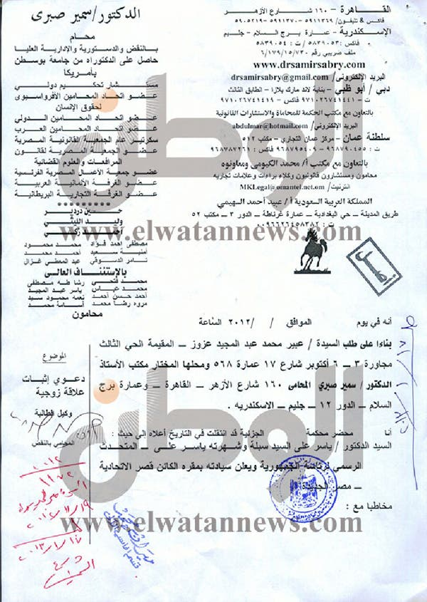 وثيقة الزواج التي نشرتها صحيفة الوطن المصرية